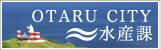小樽市水産課バナー
