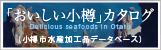 「おいしい小樽」カタログバナー