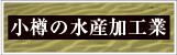 小樽の水産加工業バナー
