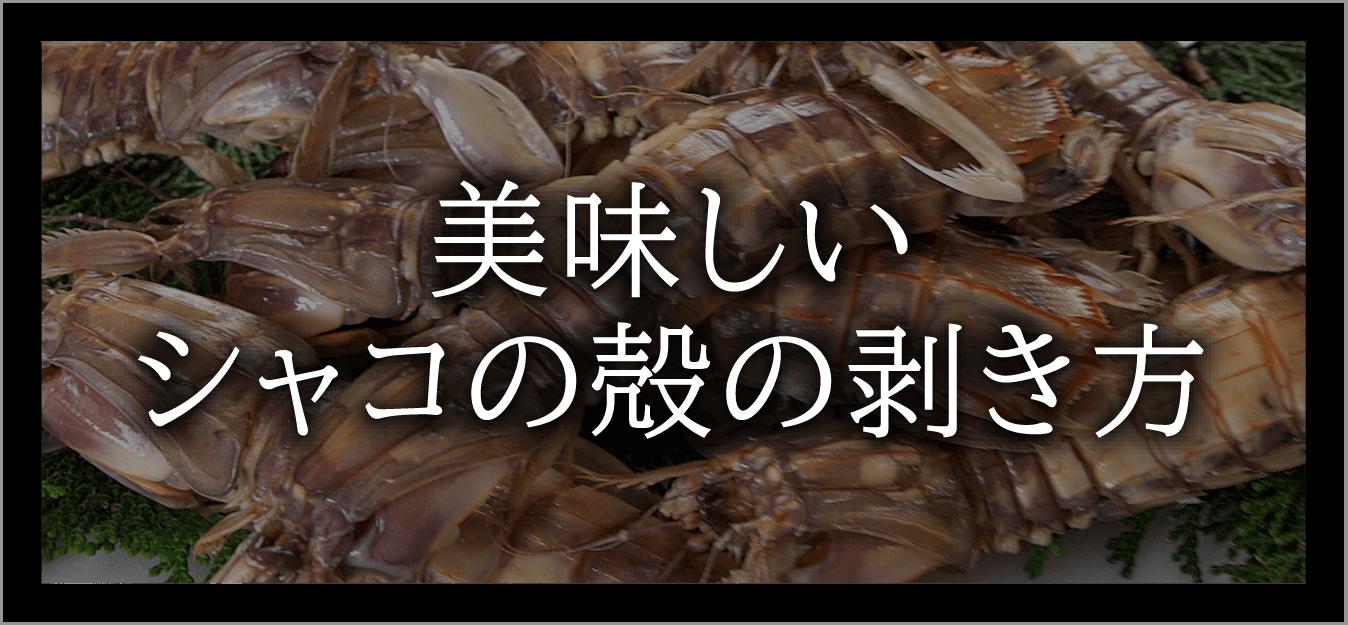 シャコの殻の剥き方